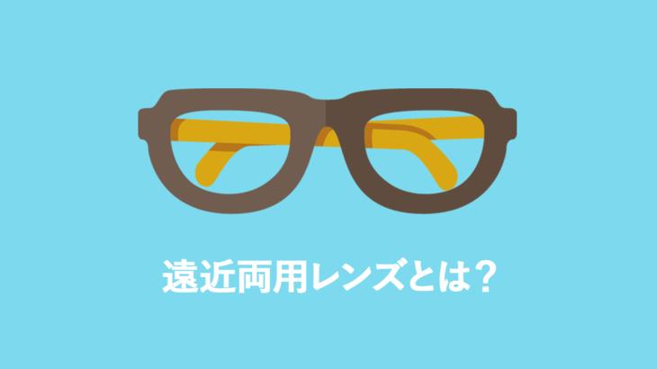 遠近両用とは?遠近両用メガネと遠近両用コンタクトの違い
