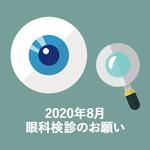 2020年8月眼科検診のお願い