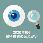 2020年9月眼科検診のお願い