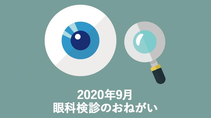 2020年9月の眼科検診のおねがい