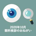 2020年10月眼科検診のお願い