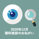 2020年12月眼科検診のお願い