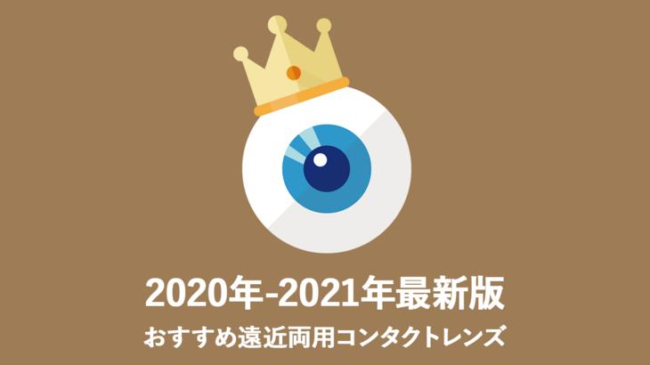 【2020年から2021年最新版】おすすめ遠近両用コンタクトレンズ人気ランキング 7選