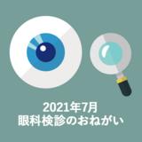2021年7月眼科検診のお願い